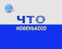 Chto_novenkogo