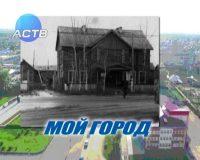 Moy_gorod_Loychenko